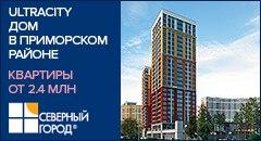 Квартиры от 2,4 млн.руб. Ultra City - модный квартал Приморского района. Свой детский сад и школа.