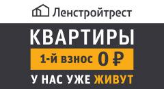 Покупка квартиры без первого взноса - честные 0 рублей. Легко, удобно, понятно, выгодно
