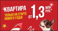 Только на старте Нового года! Квартира от 1.3 млн руб.!