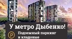 ЖК «Гольфстрим»: комфорт-класс, европланировки, отделка «под ключ». Двор без машин. Цены от 2,21 млн
