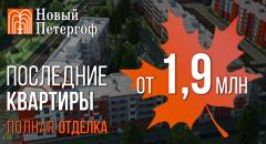 ЖК Новый Петергоф. Квартиры в экологически чистом районе. Городская прописка. Сдача уже в 2017!