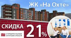 Квартиры НА ОХТЕ рядом с Невой со скидкой 21%