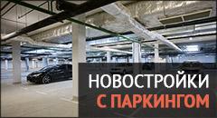 Подборка всех новостроек СПб с паркингами