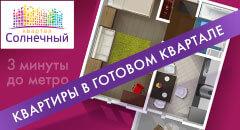 Квартал «Солнечный»: кирпичные дома с деревянными окнами рядом с метро. Квартиры от 2,39 млн руб.
