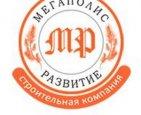 Логотип «Мегаполис-Развитие»