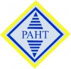 Логотип «Рант»