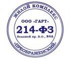 Логотип «Гарт»