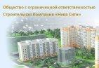 Логотип «Нева Сити»