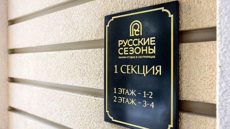 «Русские сезоны» (ранее «Сестрорецкий курорт») - фото 11