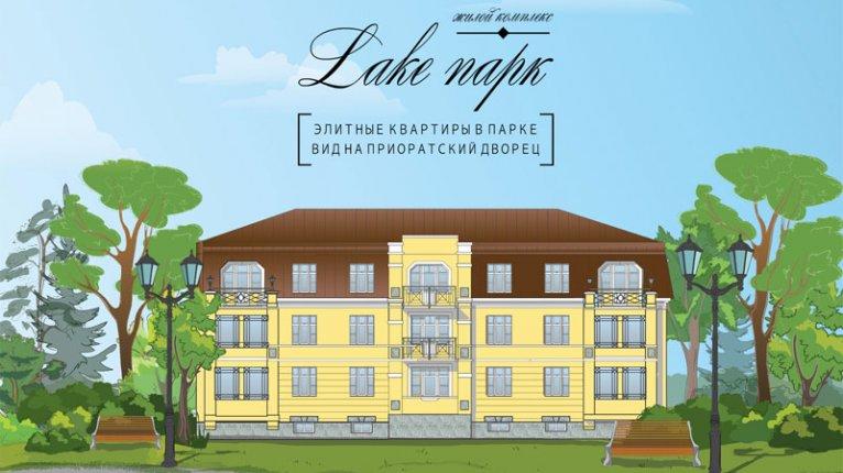 «Lake парк» - фото 1