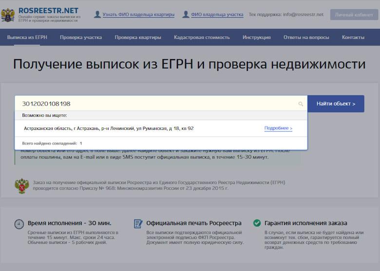 Как получить выписку из ЕГРН в МФЦ или через интернет